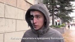 Как в Крыму отмечают Хэллоуин (видео)
