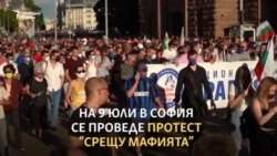 """""""Да изхвърлим мафията"""". Защо протестираха хората на 9 юли"""