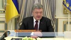 Порошенко: Конфіскація Росією українських активів – доказ окупації