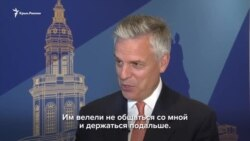 «Им велели держаться подальше» – посол США о работе в России (видео)