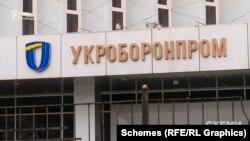 Будівля «Укроборонпрому»