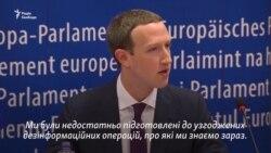 «Ми були занадто повільними у виявлянні втручання Росії у вибори в США» – Цукерберг у Європарламенті (відео)