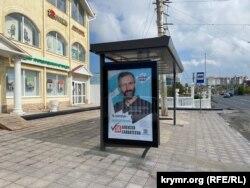 Передвиборна агітація партії «Новые люди» в Севастополі