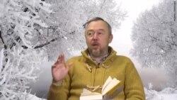 Стихи о Родине: Киев-Москва. Новогоднее