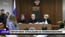 Прошение Алексея Пичугина о помиловании отклонено