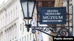 Петёфи адабият музейинин көрнөгү. Будапешт.