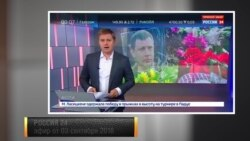 Россия 24. эфир от 03 сентября 2018