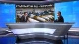 «Газпром» висунув Україні ультиматум (відео)