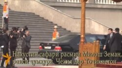 Президенти чех Милош Земан дар Душанбе