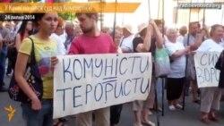 У Києві почався суд щодо заборони КПУ
