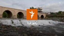 رودخانهی آغ چای، پل دوققوز گوز، روستای باسطام، آذریایجان غربی، خرداد ۱۳۹۹