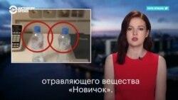 Бутылка с «Новичком»: новые подробности об отравлении Навального