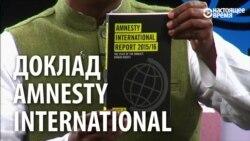 Amnesty Int: жертвы конфликта в Сирии - четверть миллиона человек