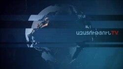 «Ազատություն» TV-ի լրատվական կենտրոն, 20-ը փետրվարի , 2020թ