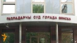 Працягваецца суд у справе ліквідацыі «Плятформы»
