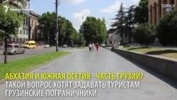 Опрос на улицах Тбилиси: должны ли туристы признавать целостность Грузии?