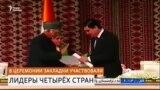 Главы государств заложили строительство афганской части газопровода ТАПИ