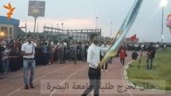 حفل تخرج طلبة جامعة البصرة