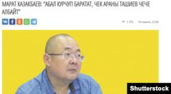 Скриншот интервью Марата Казакпаева.