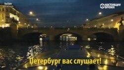 Петербург слушает! Звоните и говорите со случайным жителем города