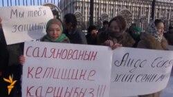 Митинг в поддержку Саляновой
