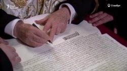 Так подписывают томос