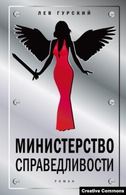 Лев Гурский. Министерство справедливости. М., Время, 2020
