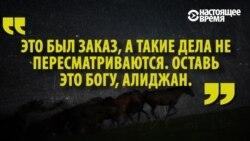 Узбекский фермер Алиджан Комолов, выйдя на свободу, пытается восстановить ферму