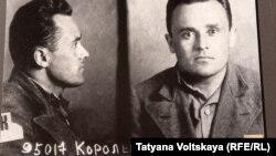 Сергей Королев, тюремная фотография