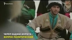 Череп Хаджи-Мурата: политический вопрос
