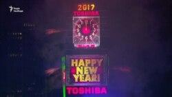 Как встречали Новый год на Таймс-сквер в Нью-Йорке (видео)