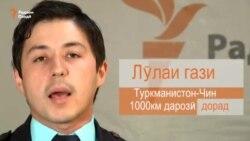 Лӯлаи гаронбаҳои гази Чинро дар қаламрави Тоҷикистон кӣ месозад?