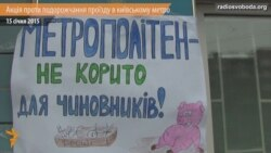 У Києві протестували проти подорожчання проїзду у метро