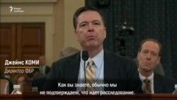 Директор ФБР о расследовании вмешательства России