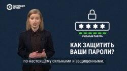 Как сделать ваши пароли сильными и защищенными