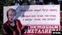 Билборд с изображением Токтайым Уметалиевой во время предвыборной кампании 2005 года.