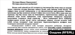 Юнусабад ауданындағы кәсіпкерлердің Өзбекстан президенті Шавкат Мирзияевке жазған үндеуі.