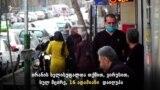 ირანში ვირუსის მსხვერპლის რაოდენობასთან ერთად მატულობს რისხვა