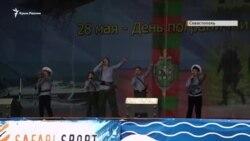 Стихи Пушкина и дети с оружием. В Севастополе отметили День пограничника (видео)