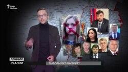 «Вибори» в угрупованнях «ЛНР» і «ДНР». Хто стане головним бойовиком? – відео