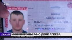 Минобороны России о деле Виктора Агеева