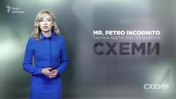 Mr. Petro Incognito. Таємна відпустка президента («Схеми» | Випуск № 157)
