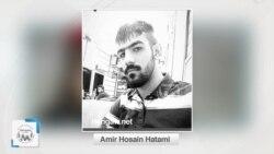 تحویل «پیکر ضربدیده» امیرحسین حاتمی از زندان به خانواده برای خاکسپاری