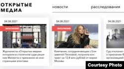Részlet az orosz Open Media híroldalról 2021. augusztus 5-én