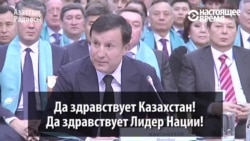 Славословия Назарбаеву