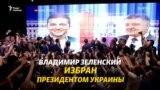 Владимир Зеленский: «Посмотрите на нас: все возможно»
