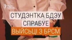 Студэнтка паспрабавала выйсьці з БРСМ