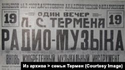 Афиша выступления Льва Термена, 1927