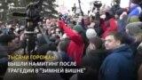 Стихийный митинг жителей Кемерова