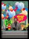 Graphic -- Radio Farda's banner for Istgah, (Graphic -- Radio Farda's banner for Istgah, (Istgahe farda )
